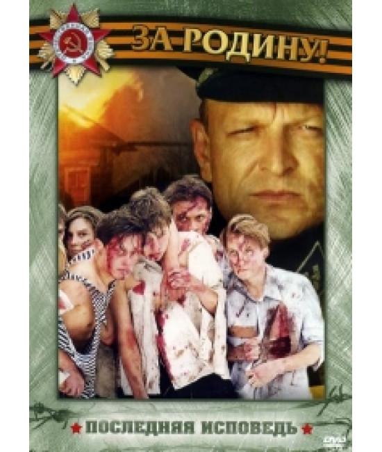 Последняя исповедь [1 DVD]