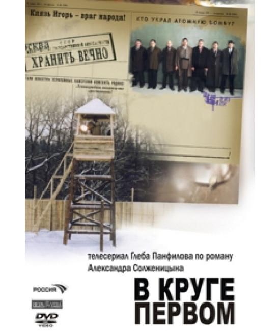 В круге первом [1 DVD]