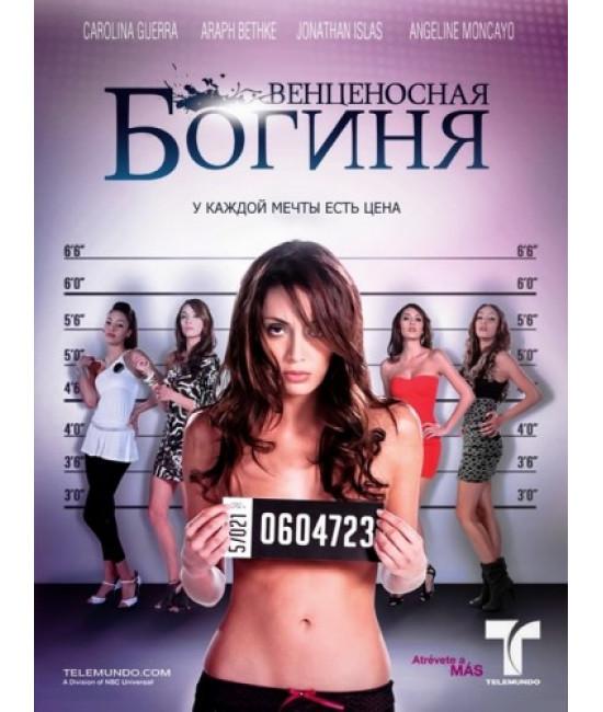 Венценосная Богиня [3 DVD]