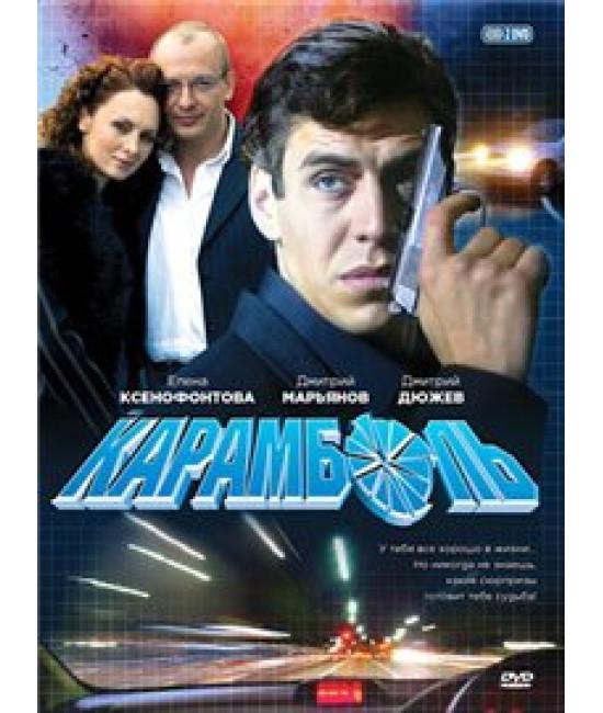 Карамболь [1 DVD]