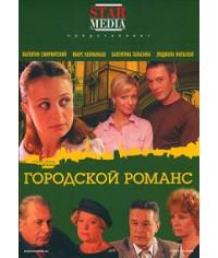 Городской романс [4 DVD]