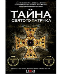 Тайна Святого Патрика [1 DVD]