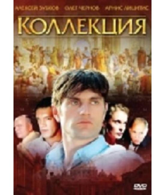 Коллекция [1 DVD]