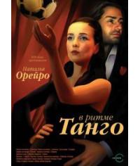 В ритме танго [1 DVD]