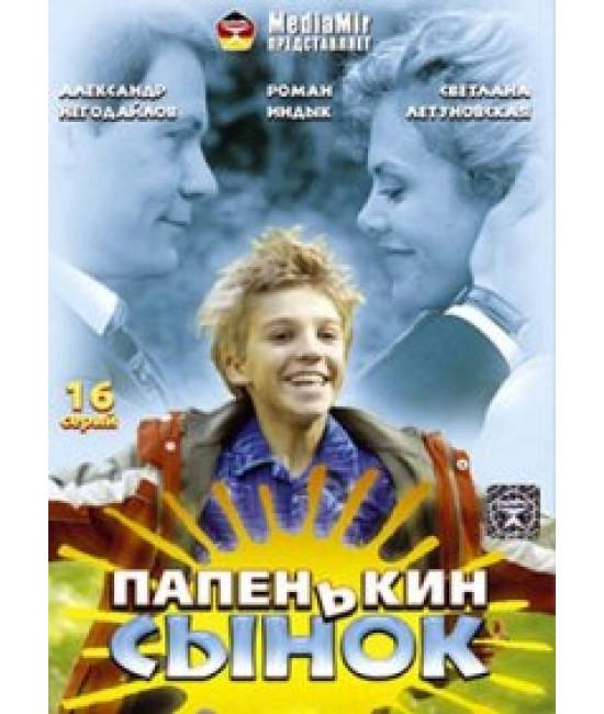 Папенькин сынок [1 DVD]