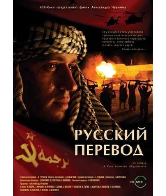 Русский перевод [1 DVD]