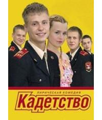 Кадетство 1-3 [6 DVD]