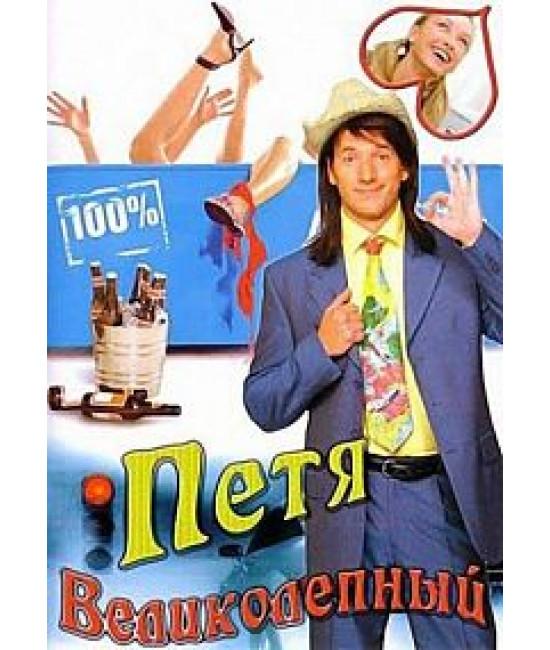 Петя Великолепный [3 DVD]