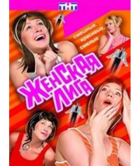 Женская лига [1 DVD]