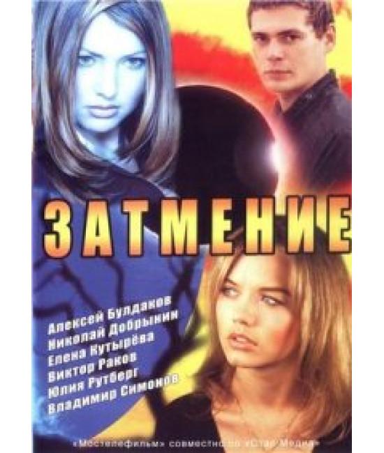 Затмение [3 DVD]