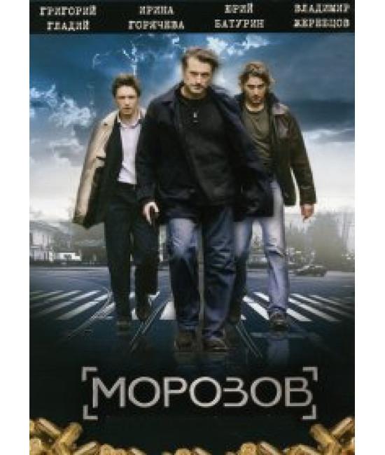 Морозов [1 DVD]