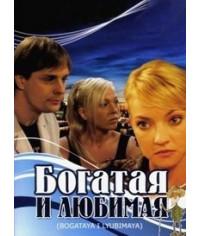 Богатая и любимая [4 DVD]