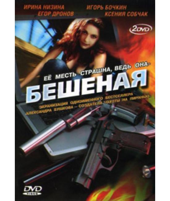 Бешеная [1 DVD]