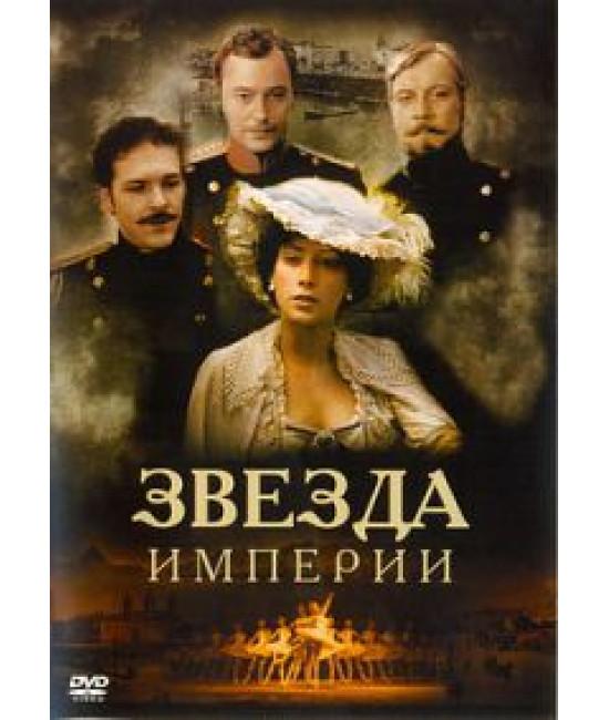 Звезда империи [1 DVD]