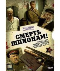 Смерть шпионам 1-5 [5 DVD]