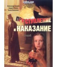 Преступление и наказание [1 DVD]