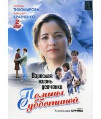 Взрослая жизнь девчонки Полины Субботиной [1 DVD]