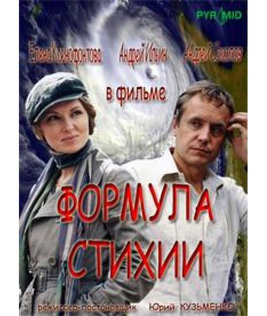 Формула стихии [1 DVD]