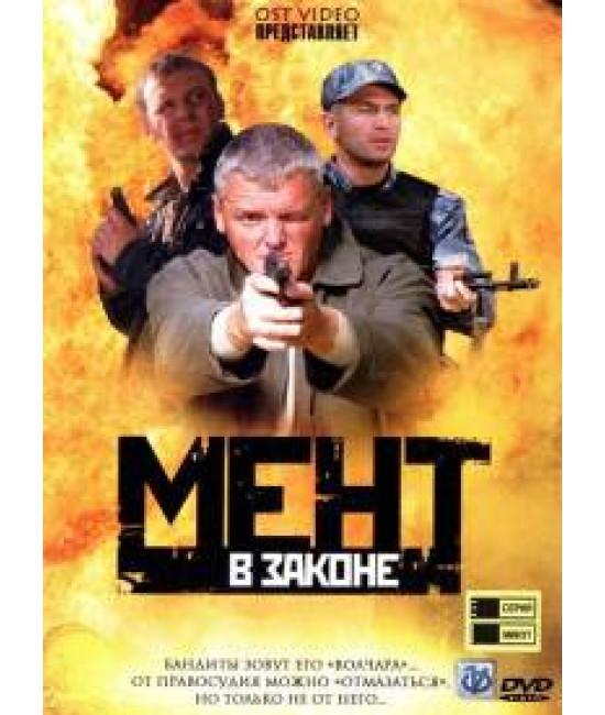 Мент в законе 1-6 [7 DVD]