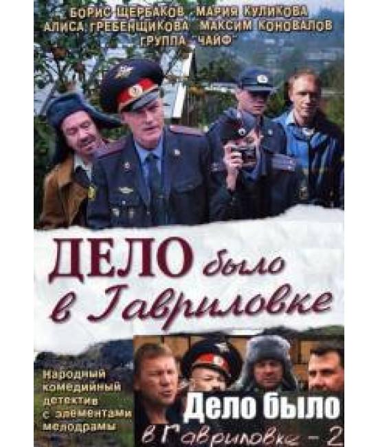 Дело было в Гавриловке 1-2 [2 DVD]