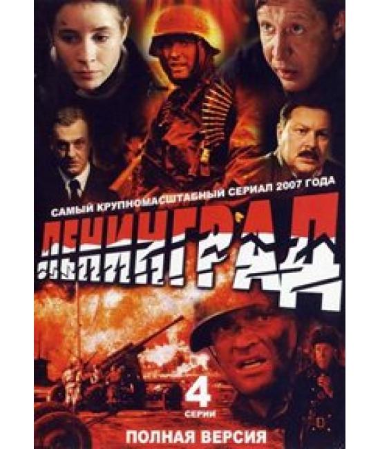 Ленинград [1 DVD]