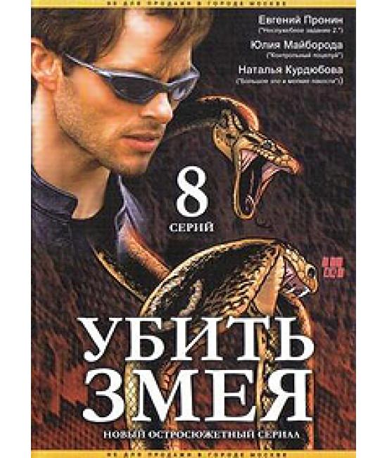 Убить Змея [1 DVD]