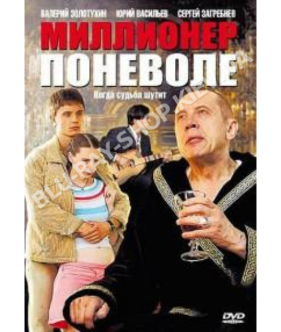 Миллионер поневоле [1 DVD]