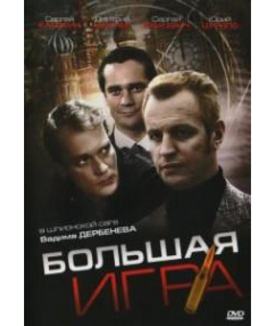 Большая игра [1 DVD]