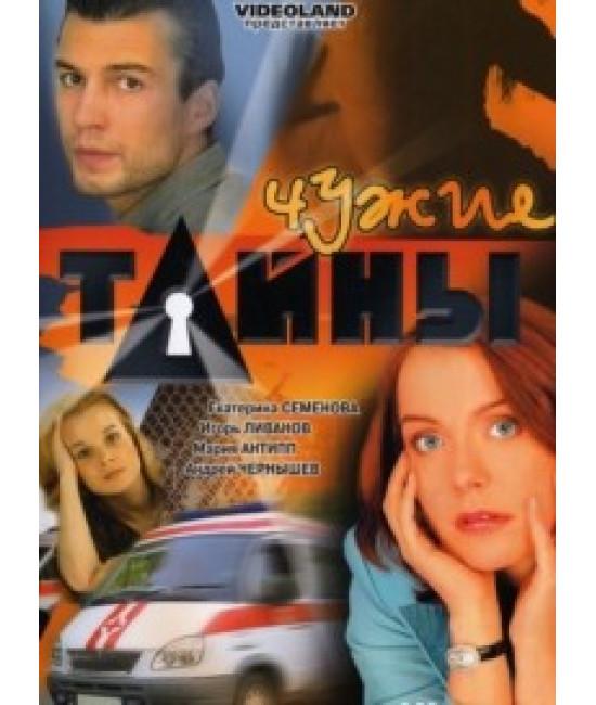 Чужие тайны [3 DVD]