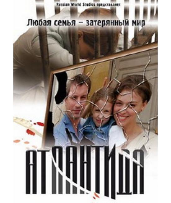 Атлантида [3 DVD]