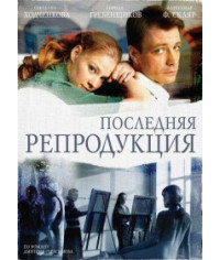 Последняя репродукция [1 DVD]