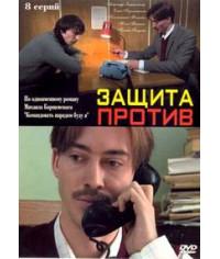 Защита против [1 DVD]