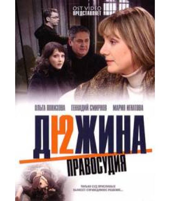 Дюжина правосудия [1 DVD]