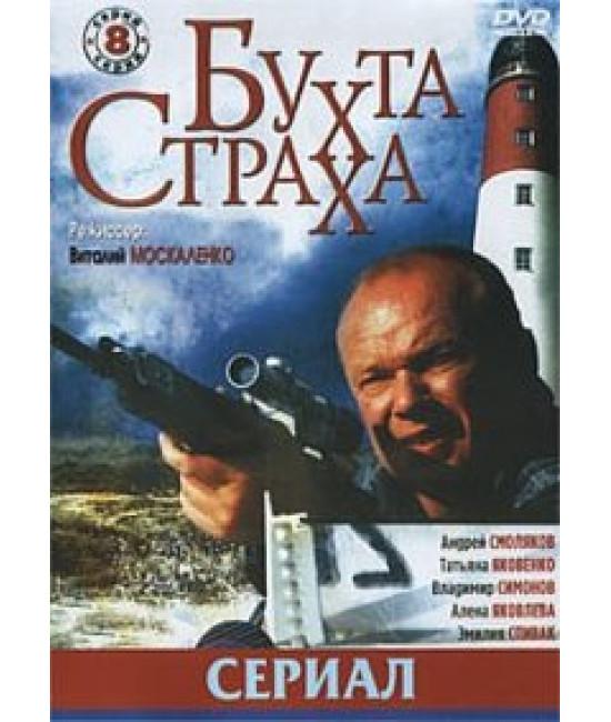 Бухта страха [1 DVD]