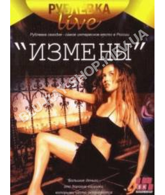 Рублевка Live «Измены» [1 DVD]
