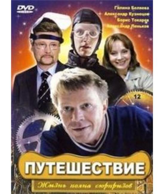 Путешествие [1 DVD]