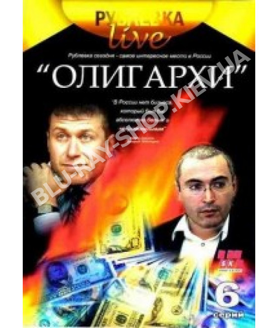 Рублевка Live «Олигархи» [1 DVD]