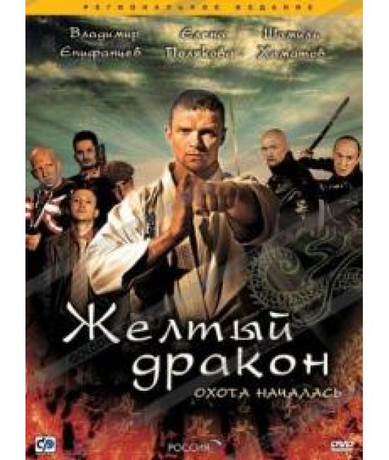 Желтый дракон [1 DVD]