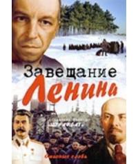 Завещание Ленина [1 DVD]