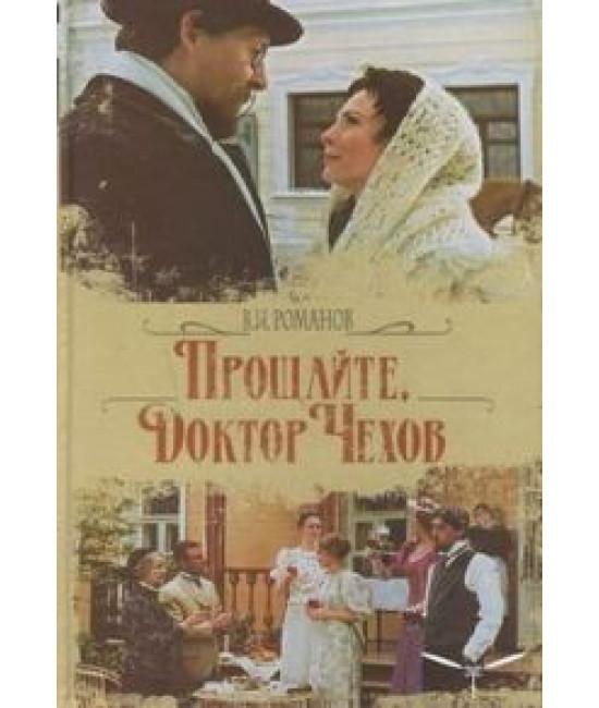 Прощайте, доктор Чехов! [1 DVD]