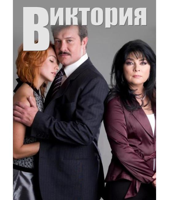 Виктория [13 DVD]