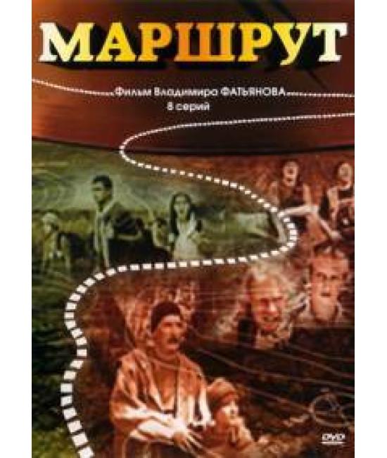 Маршрут [1 DVD]