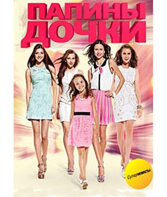 Папины дочки 1-5 [3 DVD]