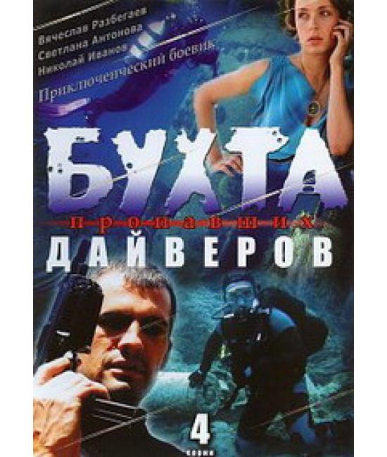 Бухта пропавших дайверов [1 DVD]