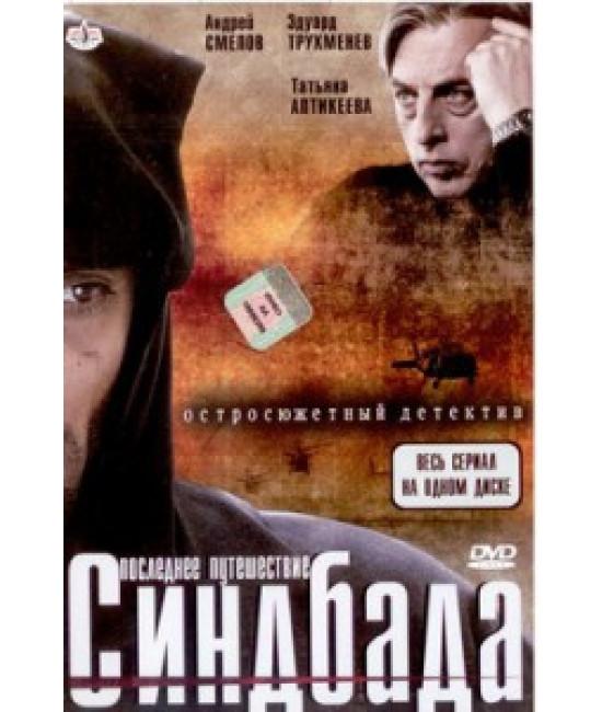 Последнее путешествие Синдбада [1 DVD]