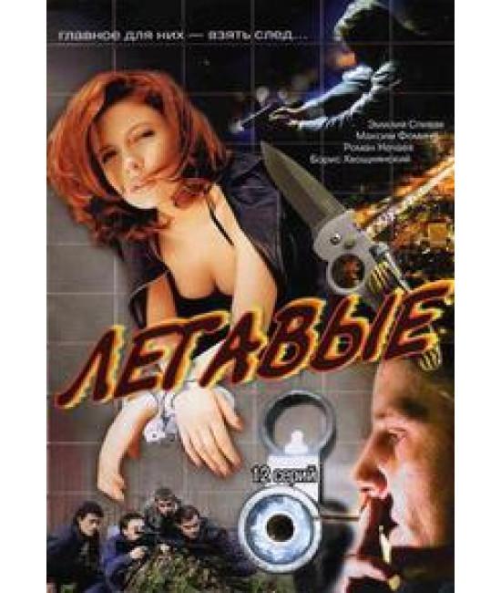 Легавые (Гончие) [1 DVD]