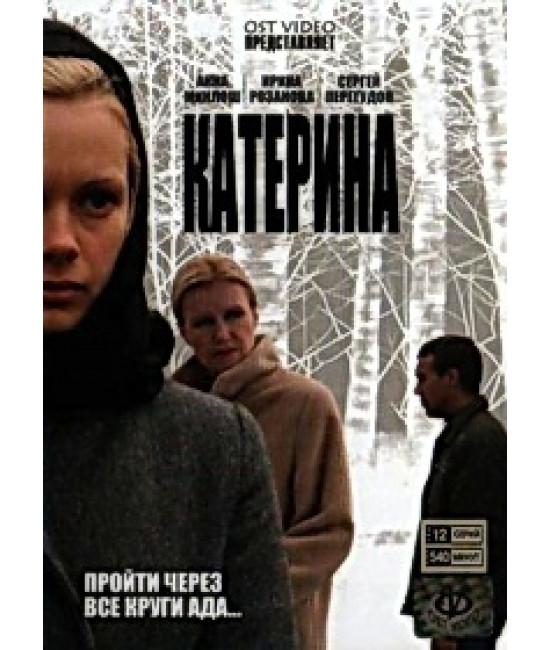 Катерина [1 DVD]