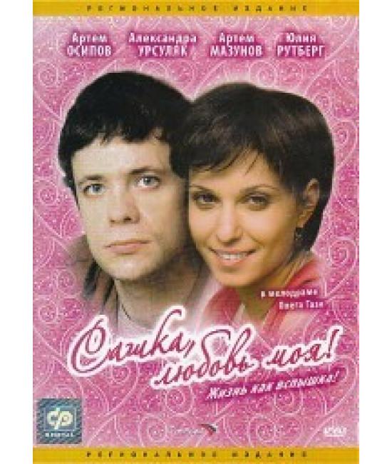 Сашка, любовь моя [1 DVD]