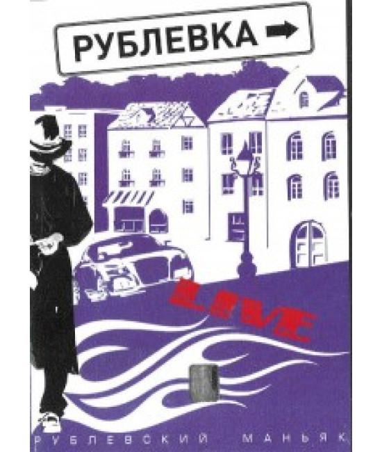 Рублевка Live. Маньяки [1 DVD]