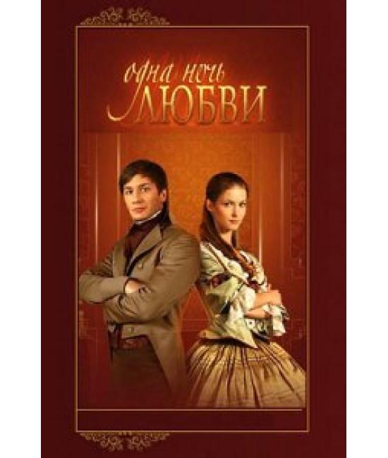 Одна ночь любви [3 DVD]